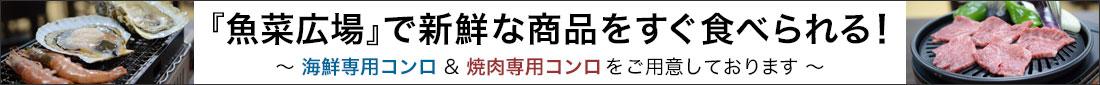 『魚菜広場』で新鮮商品をすぐ食べられる!