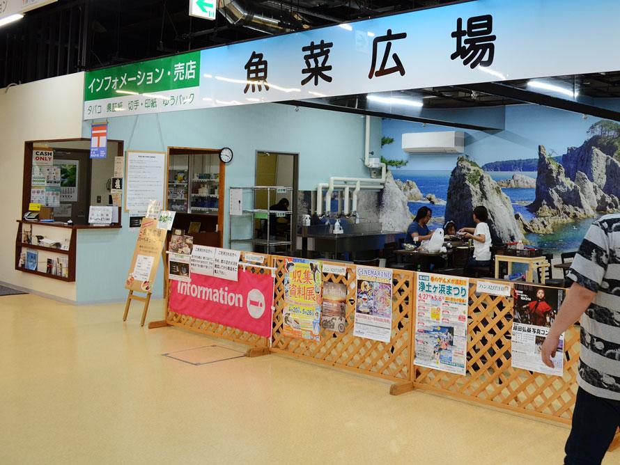 魚菜広場/インフォメーション