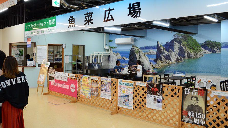 魚菜広場とインフォメーション
