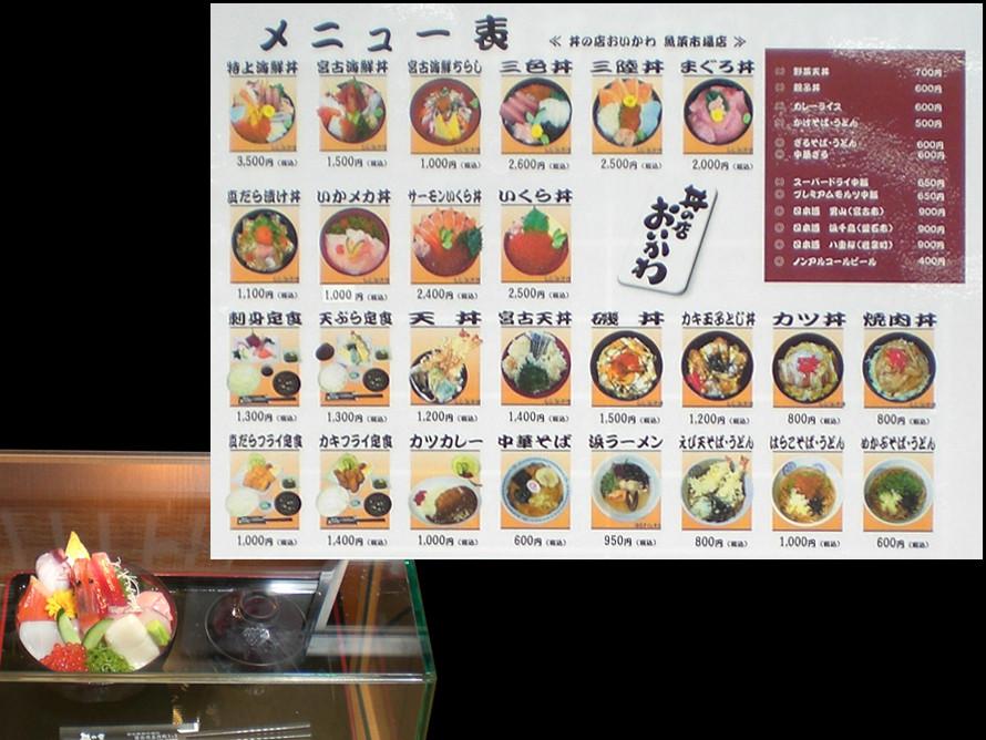 丼の店 おいかわ 商品写真3