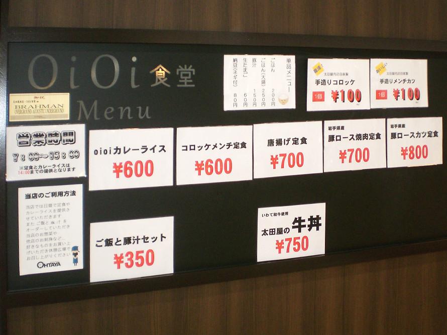 OiOi食堂 メニュー写真1