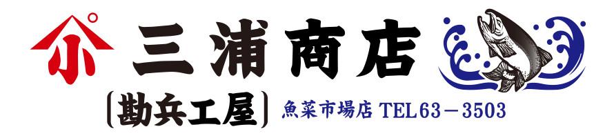 三浦商店 看板イメージ