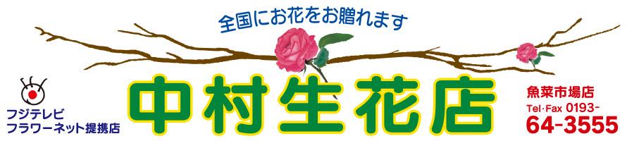 中村生花店 看板イメージ