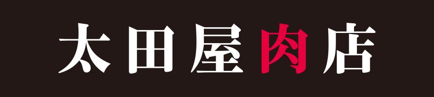 太田屋肉店 看板イメージ