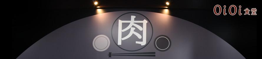 OiOi食堂 看板イメージ