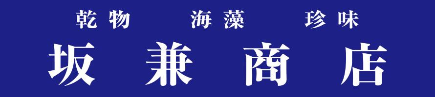 坂兼商店 看板イメージ