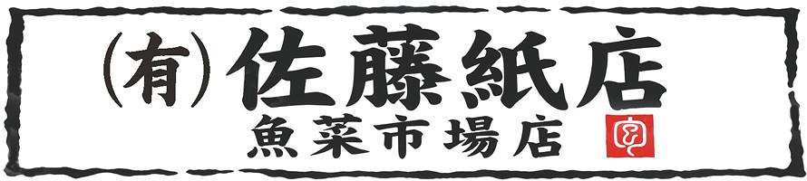 佐藤紙店 看板イメージ