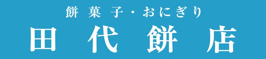 田代餅店 看板イメージ