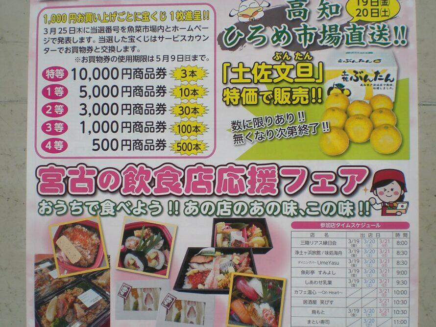 リニューアルオープン2周年記念魚菜市場「春の感謝市」