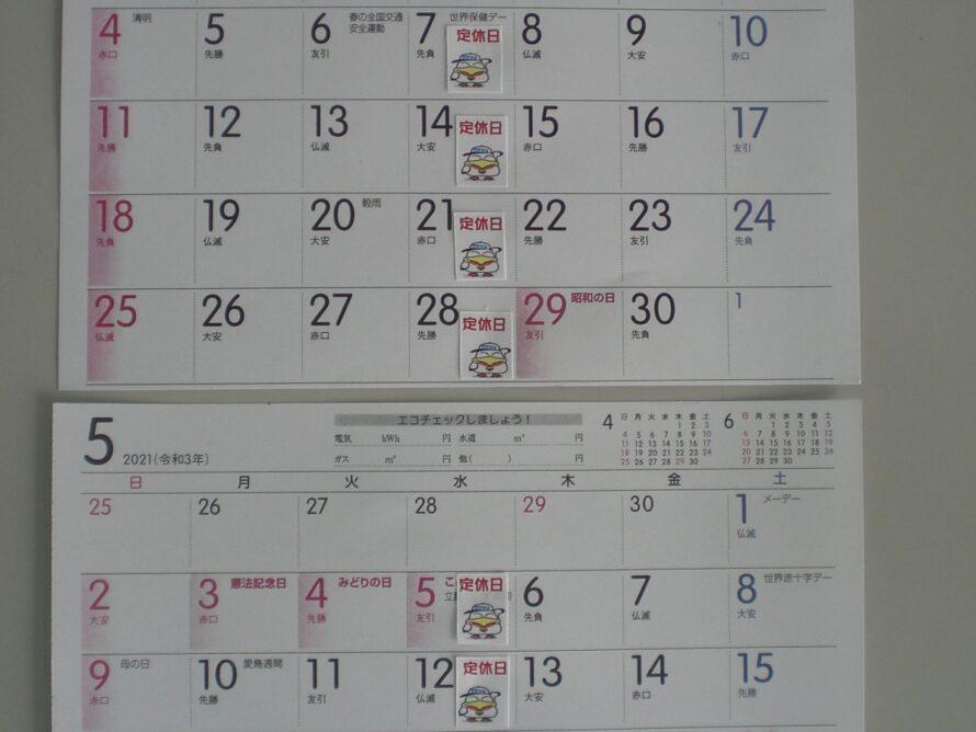 魚菜市場カレンダー