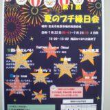 魚菜市場「第1回 夏のプチ縁日会」開催のお知らせ